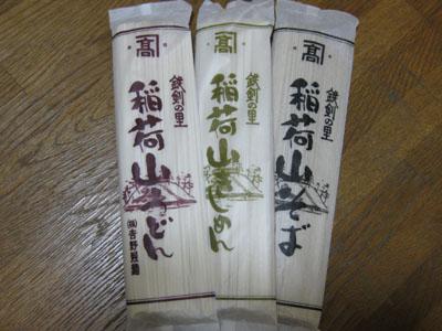 吉野製麺所