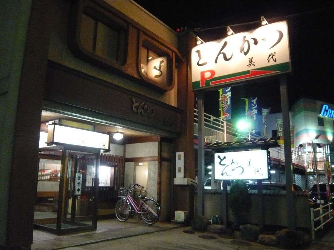 とんかつの美代 神戸店