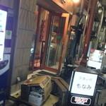 洋食の店 もなみ - 洋食の店 もなみ('13/11)