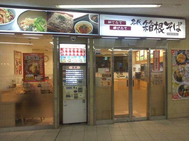 名代 箱根そば 伊勢原店