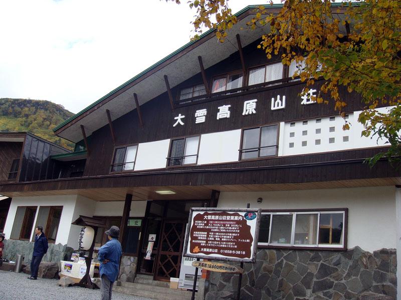 大雪高原山荘食堂