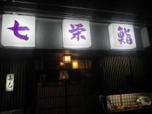 七栄鮨  七条店