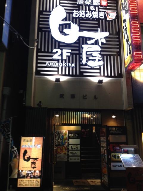 白木屋 太田南口駅前店
