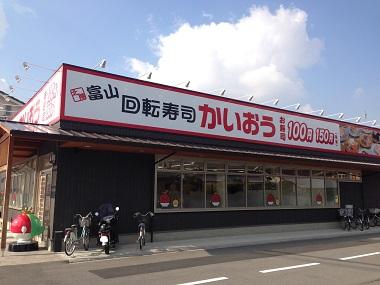 かいおう 奈良桜井店