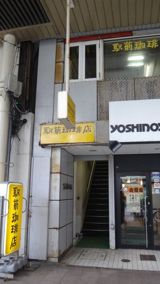 駅前珈琲店