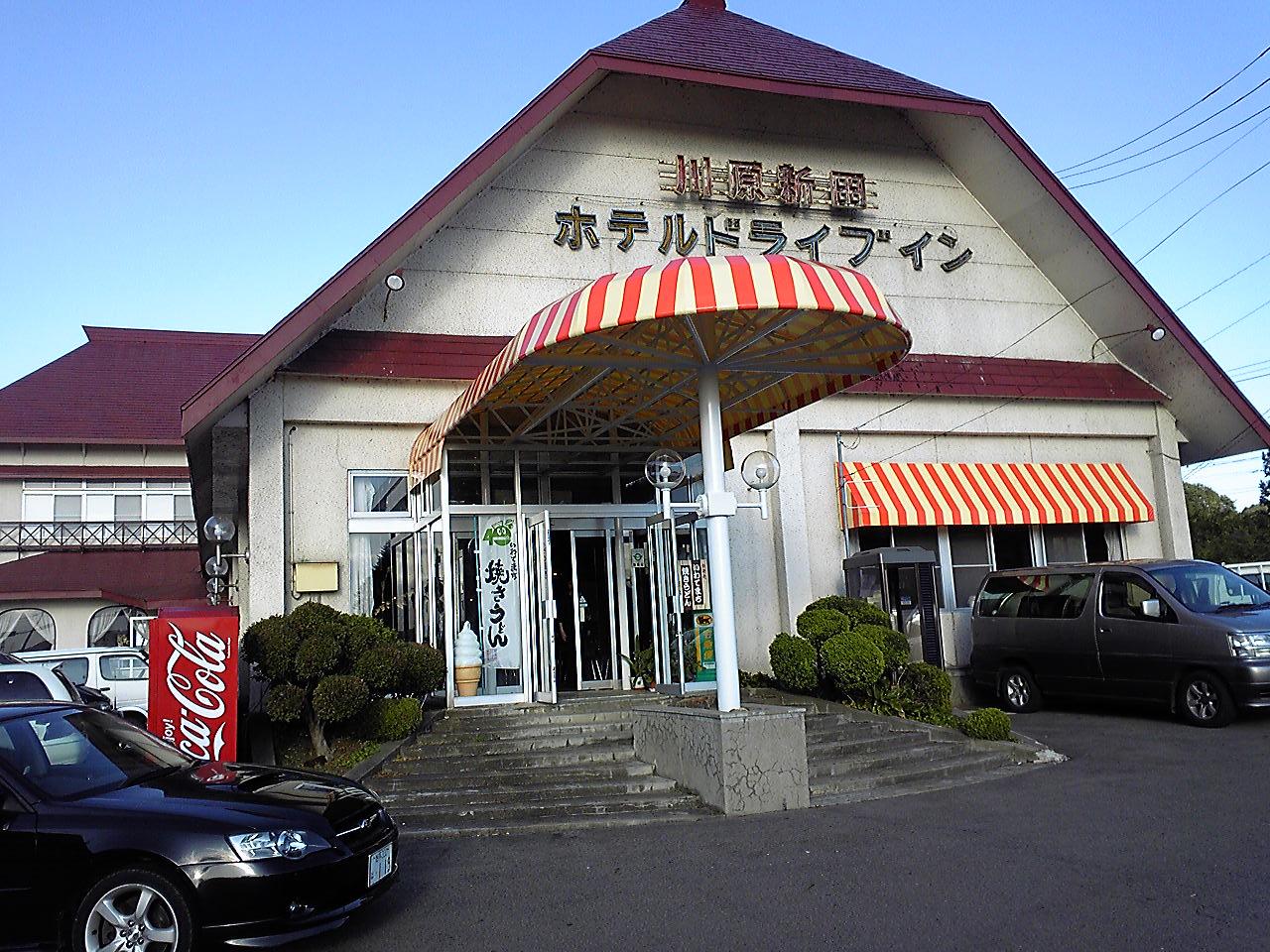 川原新田ドライブイン