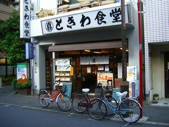 巣鴨ときわ食堂 庚申塚店