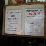 焼肉 せんりゅう - 店頭のトレサビリティ表示