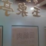 玉泉亭 - ダイヤモンド地下街時代から続く老舗店です