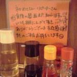 麺場 中山魂 - 卓上の調味料たち