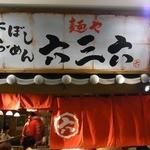麺や 六三六 名駅店 -