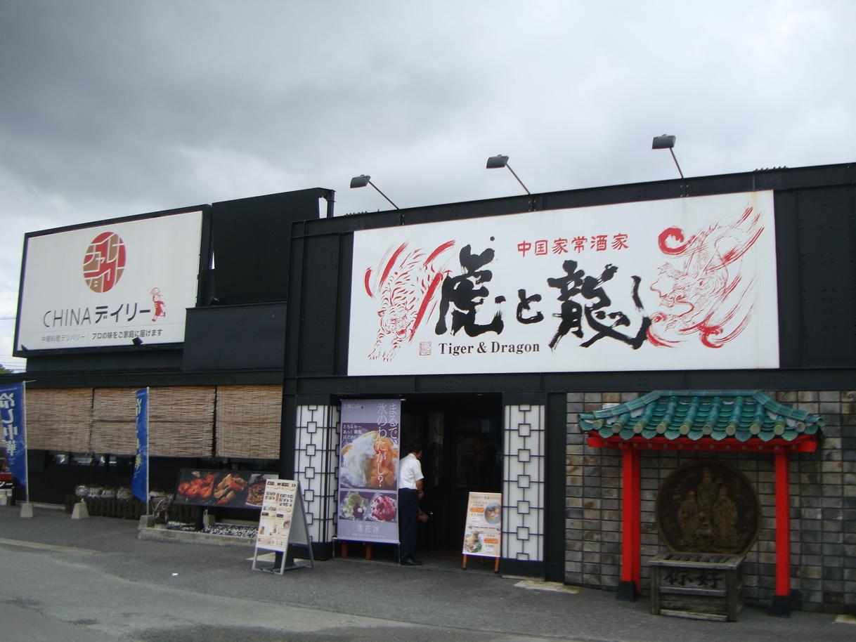 虎と龍 熊本荒尾店