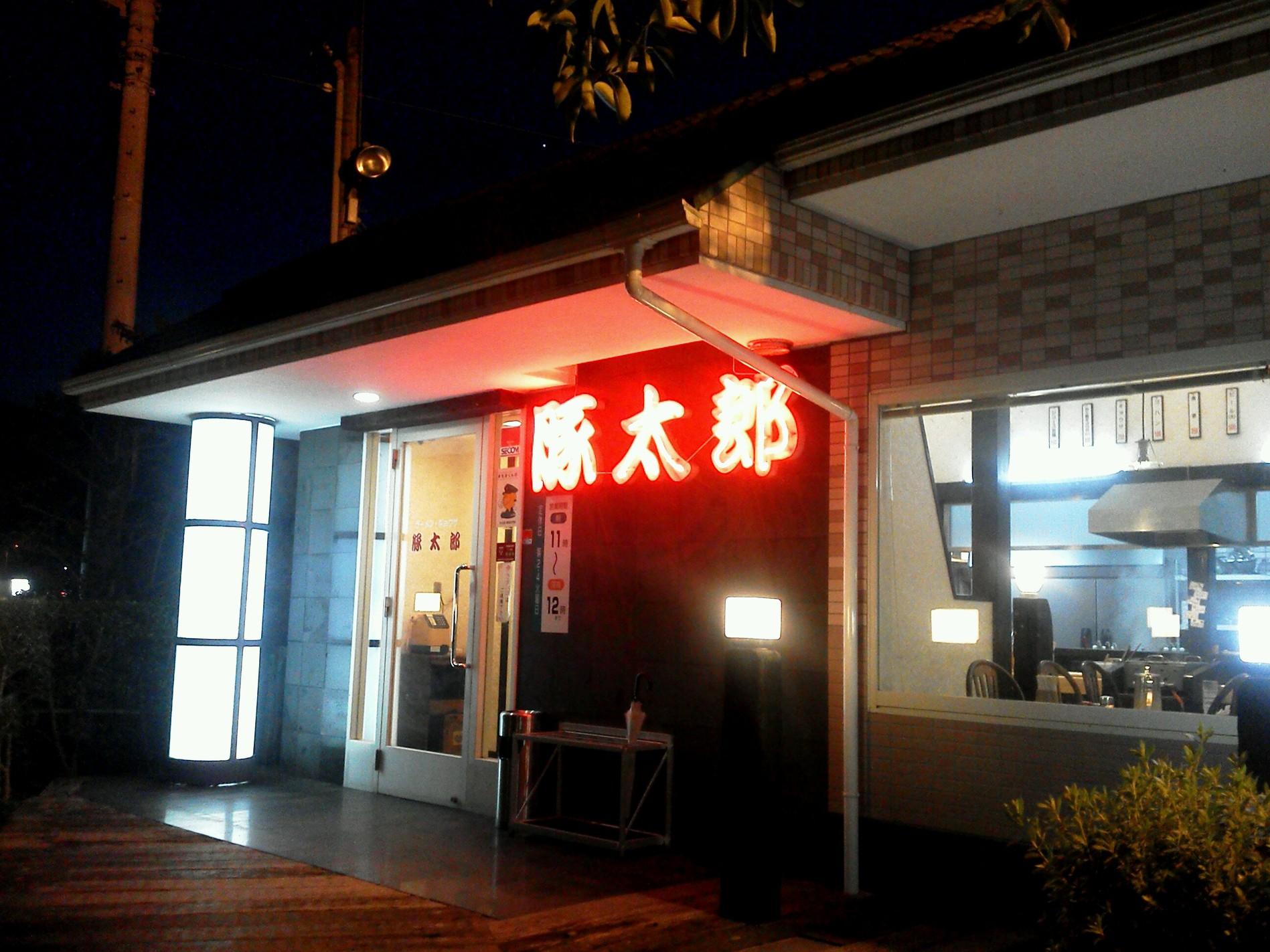 豚太郎 平野店