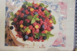 グロヴナーカフェ - ベリーショート:500円(2013.11月)