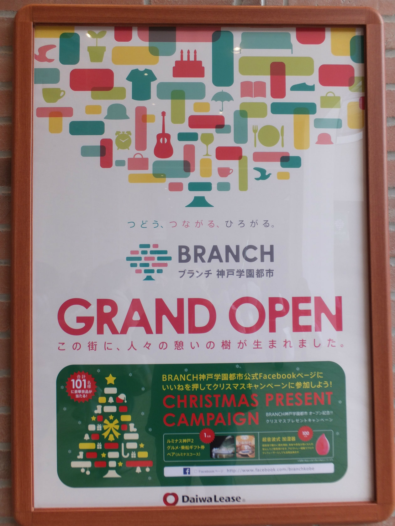 オオサカバーガー ブランチ神戸学園都市店