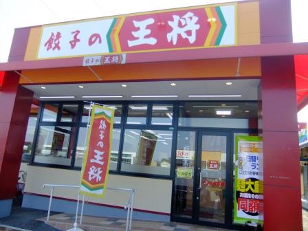 餃子の王将 イータウン砺波店