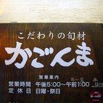 かごんま 博多 - そのお店はかごんまって言います。「かごんま」とは鹿児島の方言で「鹿児島」のことです。
