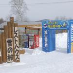 旭山雪の村 - 冬の遊園地旭山雪の村