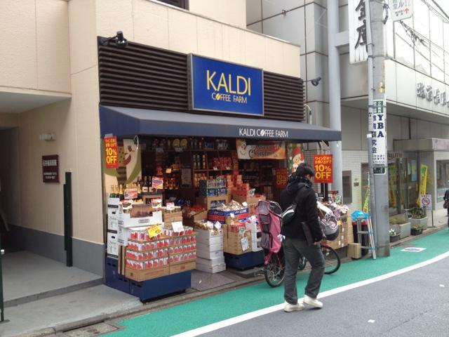 カルディコーヒーファーム 経堂店