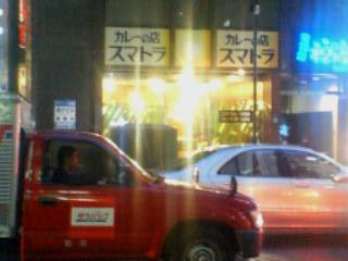スマトラ 新橋本店