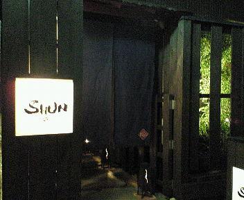 神楽坂 SHUN 本家