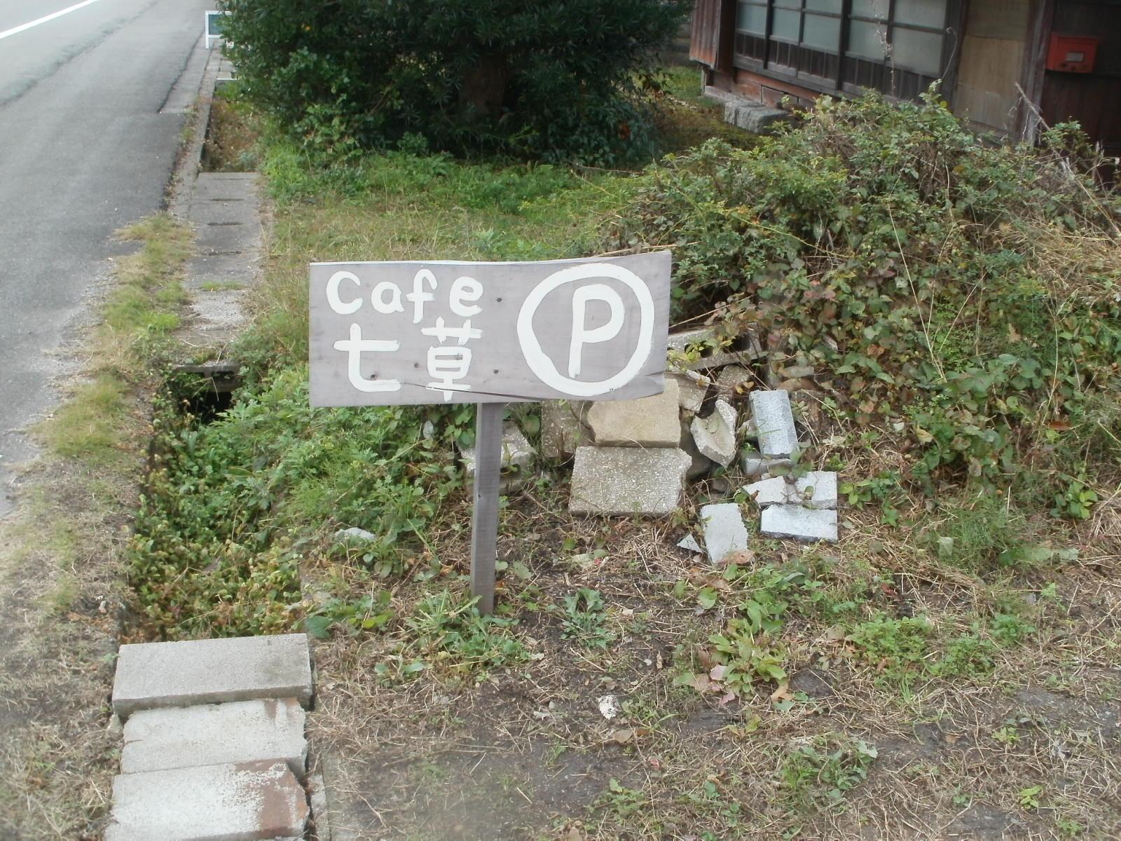 カフェ七草