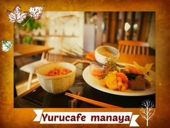ゆるカフェ日和 manaya