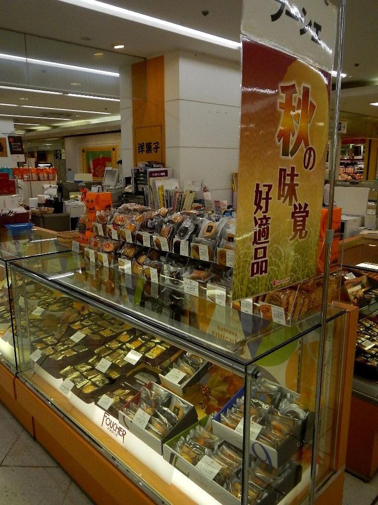 フーシェ ヤマトヤシキ加古川店