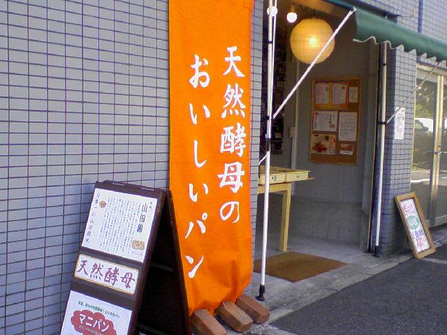 マニパン 芦屋店