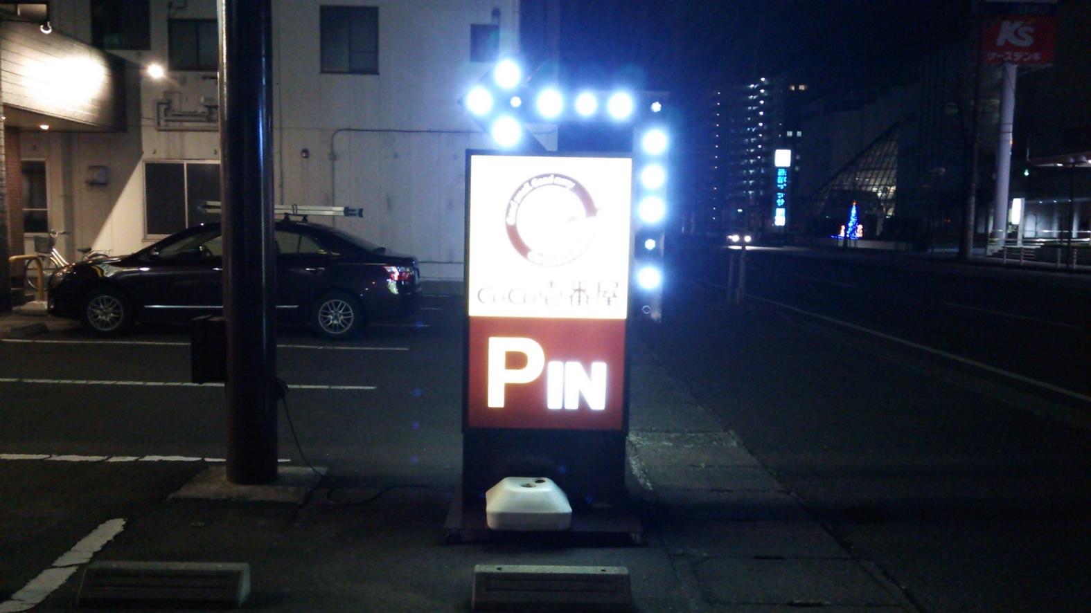 CoCo壱番屋 郡山うねめ通店
