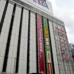 梅光軒 札幌らーめん共和国店 - 札幌で電車を降りてESTAに向かいます。