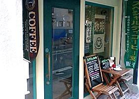 成瀬珈琲豆店