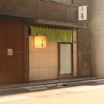 三亀 - 外観写真
