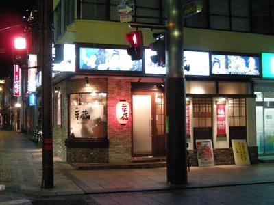 焼肉 平蔵 健軍店