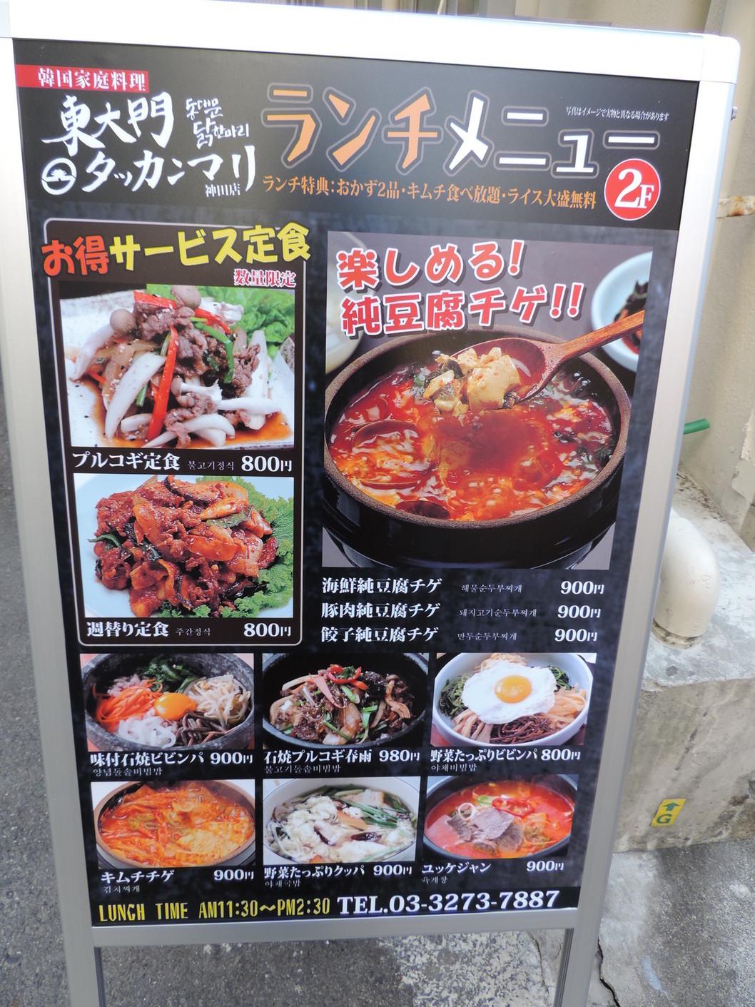 東大門タッカンマリ 神田店