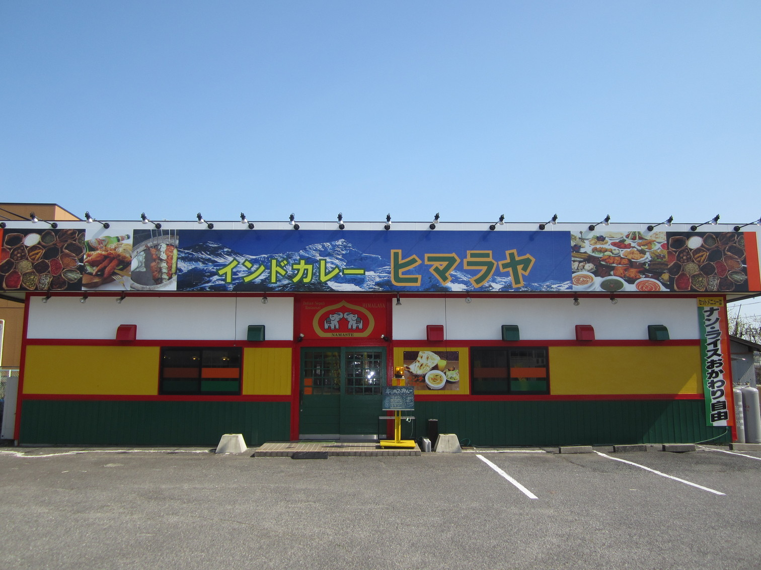 ヒマラヤ 半田亀崎店