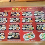 中華料理 喜多郎 - メニュー写真: