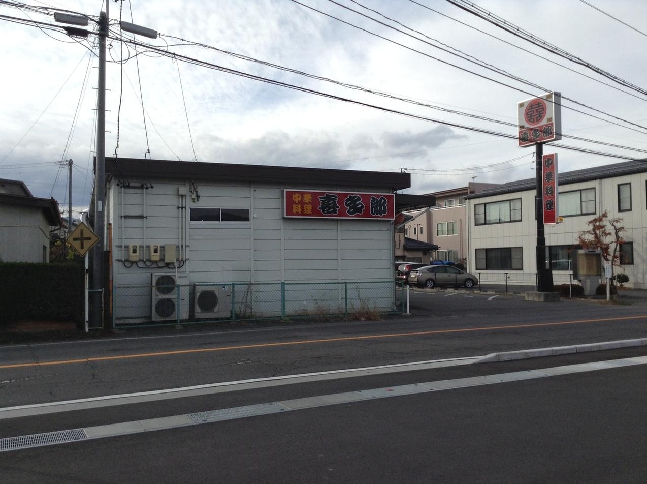 中華料理 喜多郎 松本店