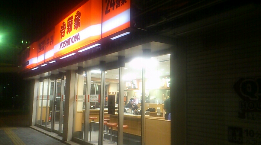 吉野家 八千代台西口店