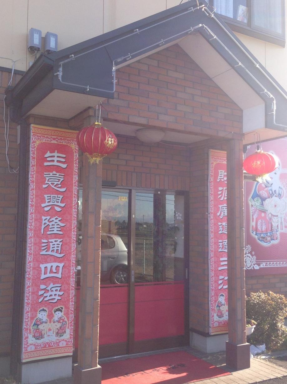 台湾料理天偉