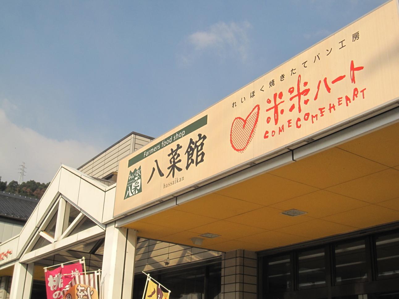 米米ハート