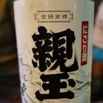 まつ惣 - (2013/10月)にごり酒 親玉