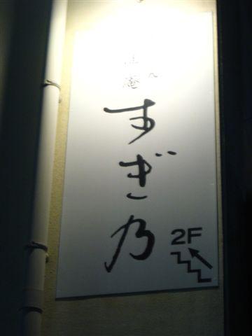 すぎ乃 新大宮店