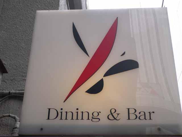 Dininng&Bar Y's