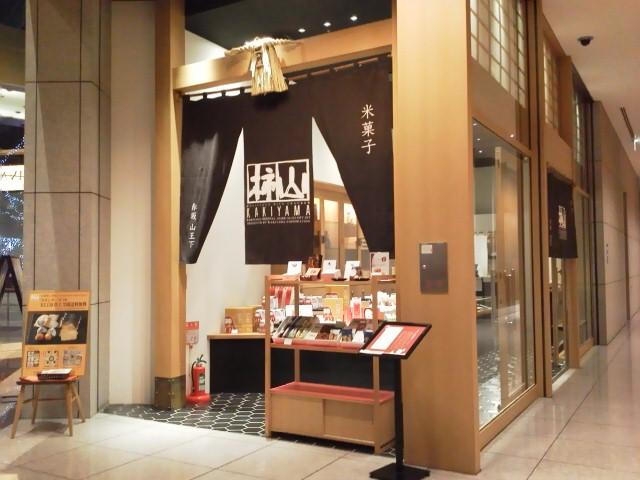 赤坂柿山 汐留店