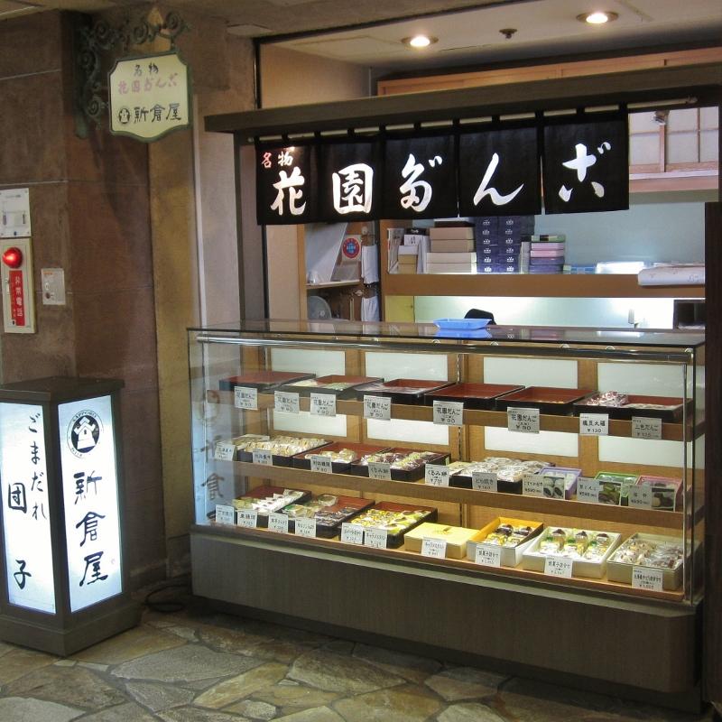 札幌新倉屋 テレビ塔店