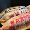 東京堂製パン屋 - 料理写真: