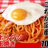 スパゲッティーのパンチョ - 料理写真:一番人気!!