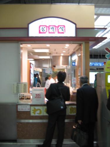 御座候 新大阪駅店
