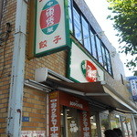 東秀 - 西大島地下鉄出口近くにあります